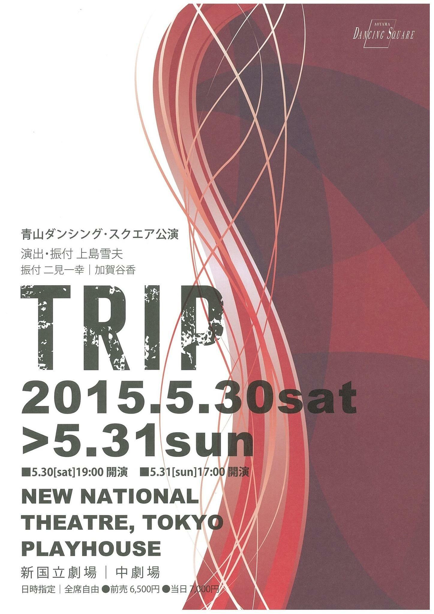 2015.5.30〜31 「TRIP」出演