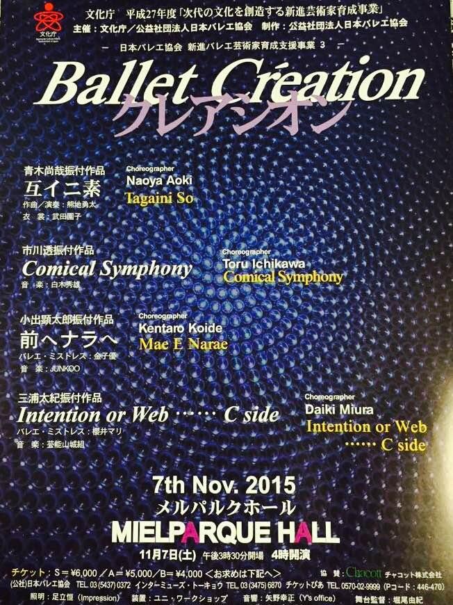 2015.11.7 ballet creation