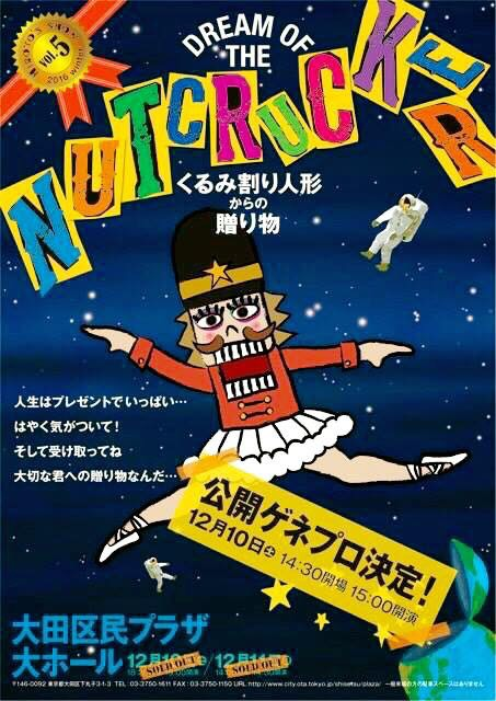 2016.12.10-11 Nutcrucker