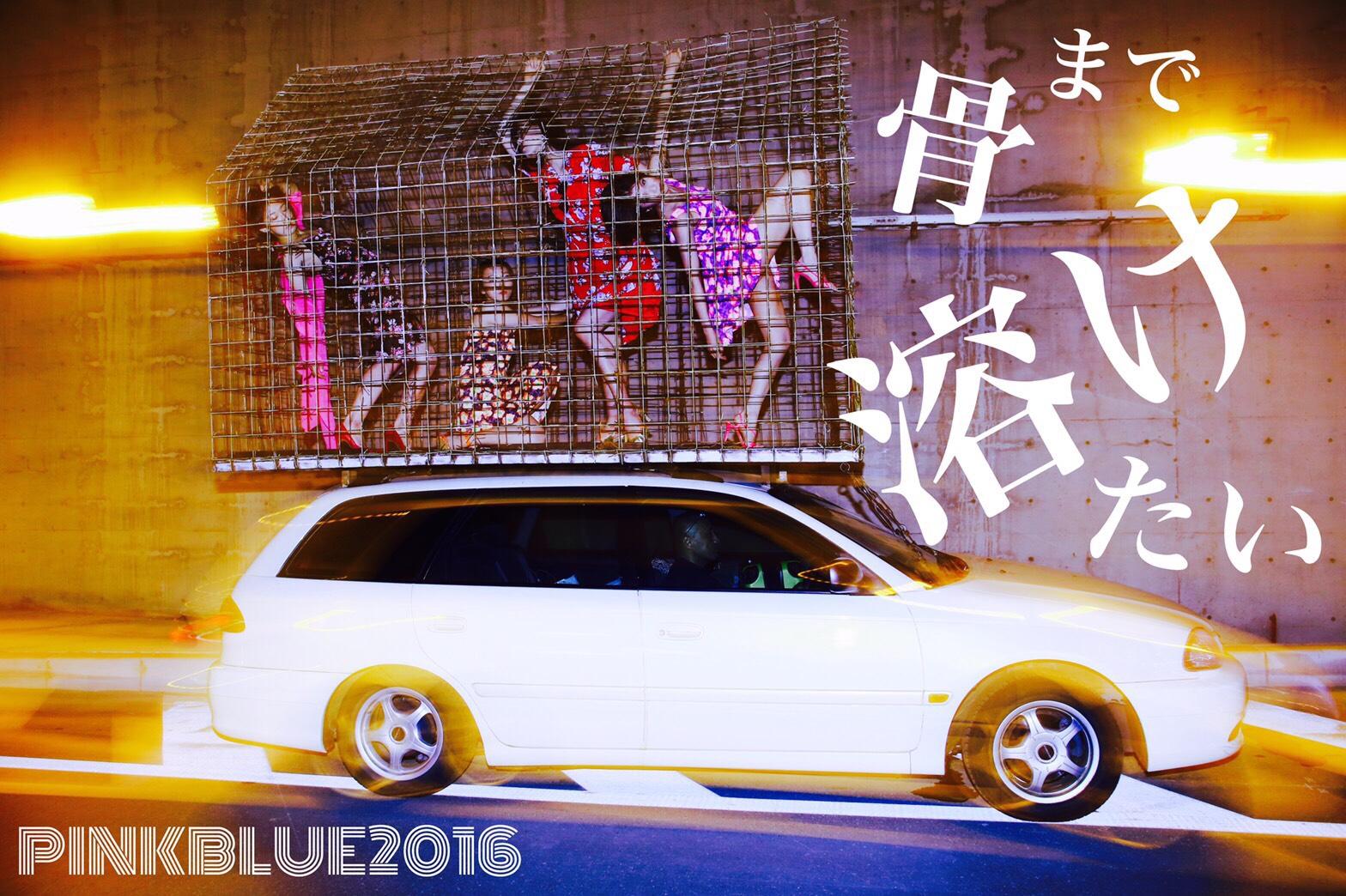 2016.8.20-23 HonemadeToketai