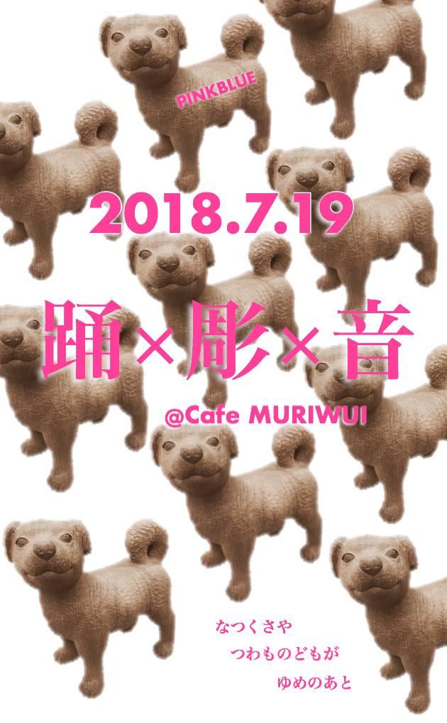 2018.7.19 PINKBLUE企画@ムリウイ